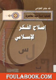 إصلاح الفكر الإسلامي - مدخل الى نظام الخطاب في الفكر الإسلامي المعاصر