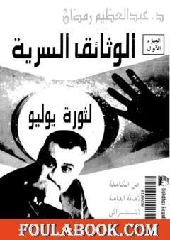 الوثائق السرية لثورة يوليو 1952م: النصوص الكاملة لمحاضر الأمانة العامة للإتحاد الإشتراكي - الجزء الاول