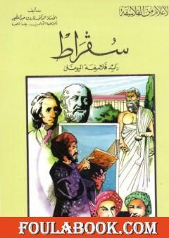 سقراط رائد فلاسفة اليونان