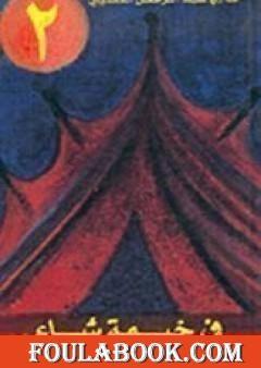 في خيمة شاعر ج2