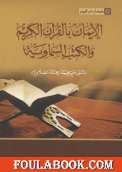 سلسلة أركان الإيمان - الإيمان بالقرآن الكريم والكتب السماوية