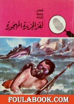 لغز الجزيرة المهجورة - سلسلة المغامرون الخمسة: 15