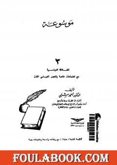 موسوعة التاريخ الإسلامي - الجزء الثالث