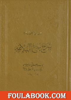 شرح نهج البلاغة - ج1 - ج2: تحقيق محمد أبو الفضل إبراهيم