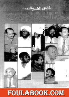 محنة النخبة السودانية