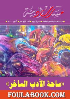 مجلة مسارب أدبية - العدد 14