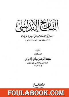 التاريخ الأندلسي: من الفتح الإسلامي حتى سقوط غرناطة