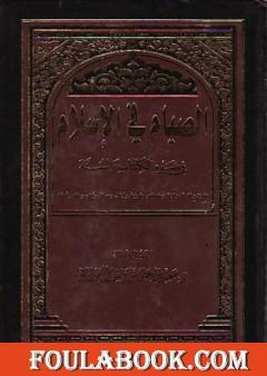الصيام في الإسلام في ضوء الكتاب والسنة