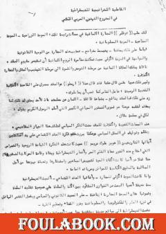 الفاعلية الاستراتيجية للديمقراطية في المشروع النهضوي العربي الاسلامي