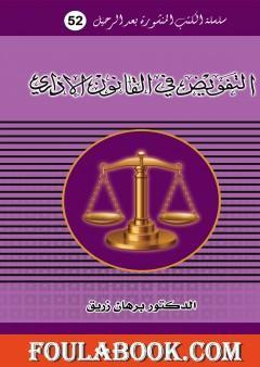 التفويض في القانون الاداري