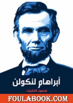 أبراهام لنكولن