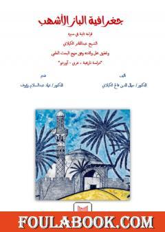 جغرافية الباز الأشهب قراءة ثانية في سيرة الشّيخ عبد القادر الكيلانيّ