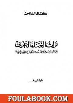 تراث الغناء العربي - بين الموصلي وزرياب وأم كلثوم وعبد الوهاب