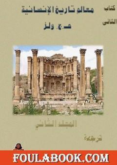 معالم تاريخ الإنسانية - المجلد الثاني