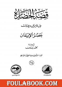 قصة الحضارة 14 - المجلد الرابع - ج3: عصر الإيمان