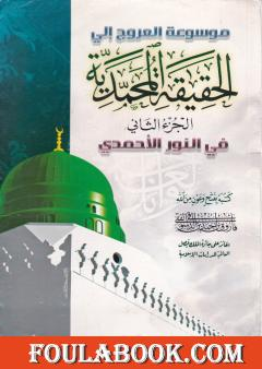 موسوعة الحقيقة المحمدية - الجزء الثاني