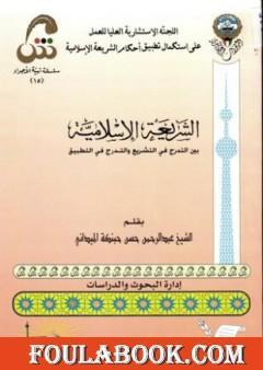 الشريعة الإسلامية بين التدرج في التشريع والتدرج في التطبيق