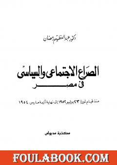 الصراع السياسي والاجتماعي في مصر منذ قيام ثورة يوليو 1952 إلى نهاية أزمة مارس1954