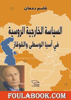 السياسة الخارجية الروسية في آسيا الوسطى والقوقاز