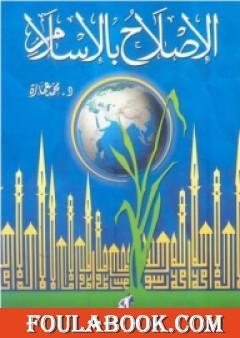 الإصلاح بالإسلام