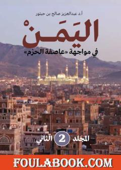 اليمن في مواجهة عاصفة الحزم - المجلد الثاني