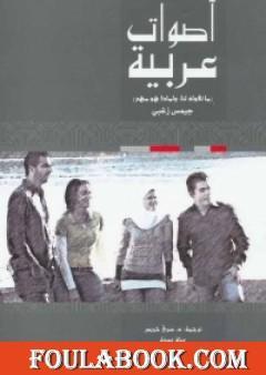 أصوات عربية - ما تقوله لنا ولماذا هو مهم