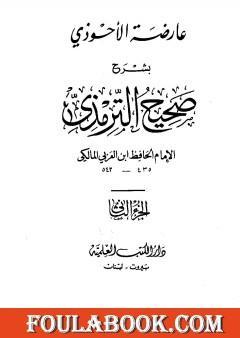 عارضة الأحوذي بشرح صحيح الترمذي - الجزء الثاني: تابع الصلاة - الجمعة