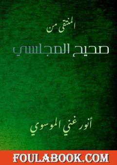 المنتقى من صحيح المجلسي
