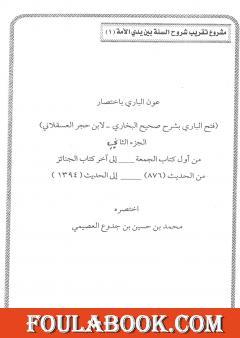 عون الباري باختصار فتح الباري لابن حجر العسقلاني 2