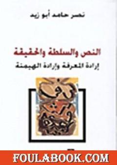 النص والسلطة والحقيقة - إرادة المعرفة وإرادة الهيمنة