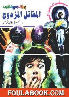 المقاتل المزدوج - سلسلة سيف العدالة