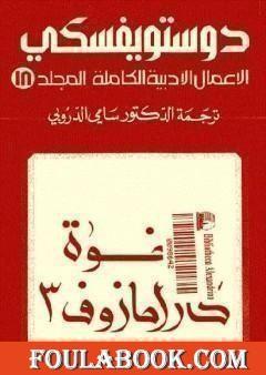 الأعمال الأدبية الكاملة المجلد الثامن عشر - دوستويفسكي