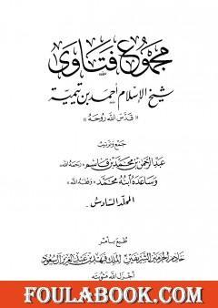 مجموع فتاوى شيخ الإسلام أحمد بن تيمية - المجلد السادس: توحيد الأسماء والصفات 2