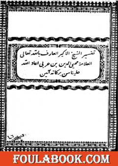 تفسير القرآن الكريم لمحي الدين ابن عربي