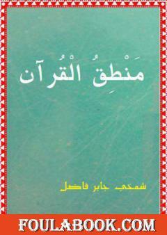 منطق القرآن