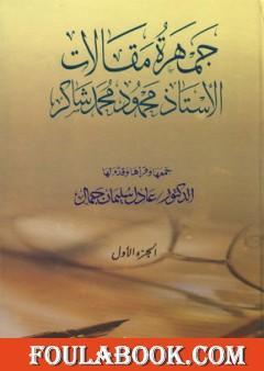 جمهرة مقالات الأستاذ محمود محمد شاكر - الجزء الأول