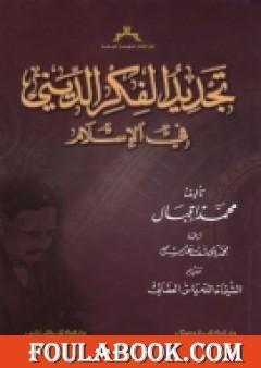 تجديد الفكر الديني في الأسلام