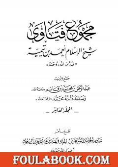 مجموع فتاوى شيخ الإسلام أحمد بن تيمية - المجلد العاشر: علم السلوك
