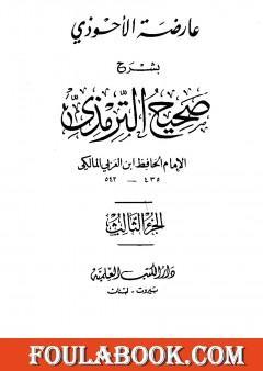 عارضة الأحوذي بشرح صحيح الترمذي - الجزء الثالث: العيدين - الصوم