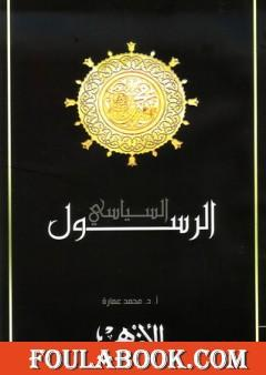 محمد صلى الله عليه وسلم - الرسول السياسي