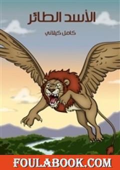الأسد الطائر