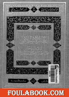 العالم الإسلامي والاستعمار السياسي والاجتماعي والثقافي