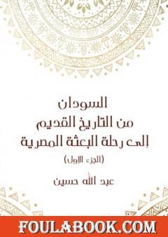السودان من التاريخ القديم إلى رحلة البعثة المصرية - الجزء الأول