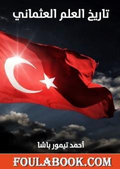 تاريخ العلم العثماني