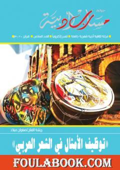 مجلة مسارب أدبية - العدد 6
