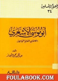 أبو موسى الأشعري الصحابي العالم المجاهد تمحيص حقائق ورد افتراءات