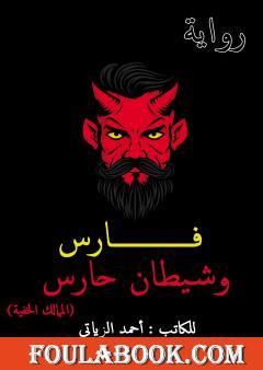 فارس وشيطان حارس - الممالك الخفية