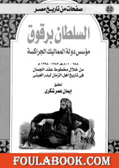 السلطان برقوق مؤسس دولة المماليك الجراكسة