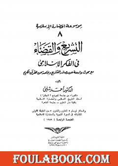 موسوعة الحضارة الإسلامية - الجزء الثامن