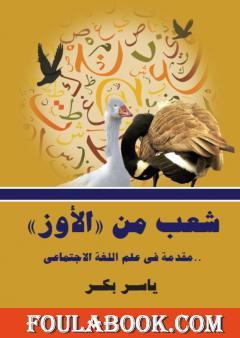 شعب من الأوز - مقدمة في علم اللغة الاجتماعي